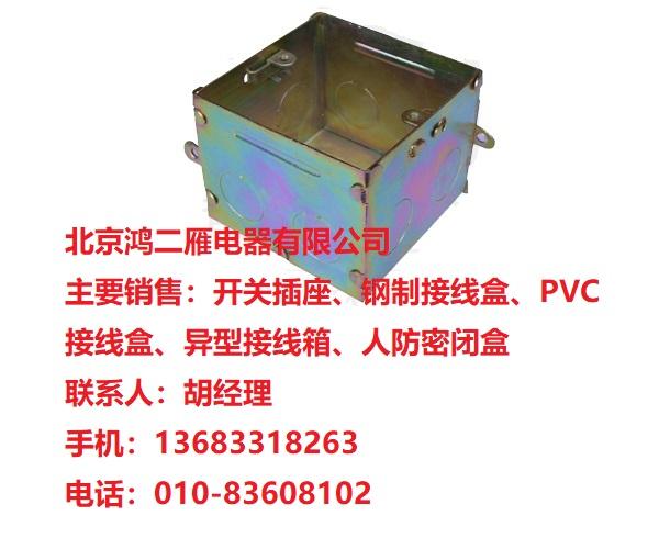 接线盒|墙壁接线盒|鸿雁电器(优质商家)