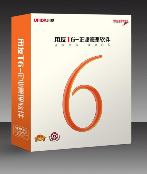天津用友软件购买销售