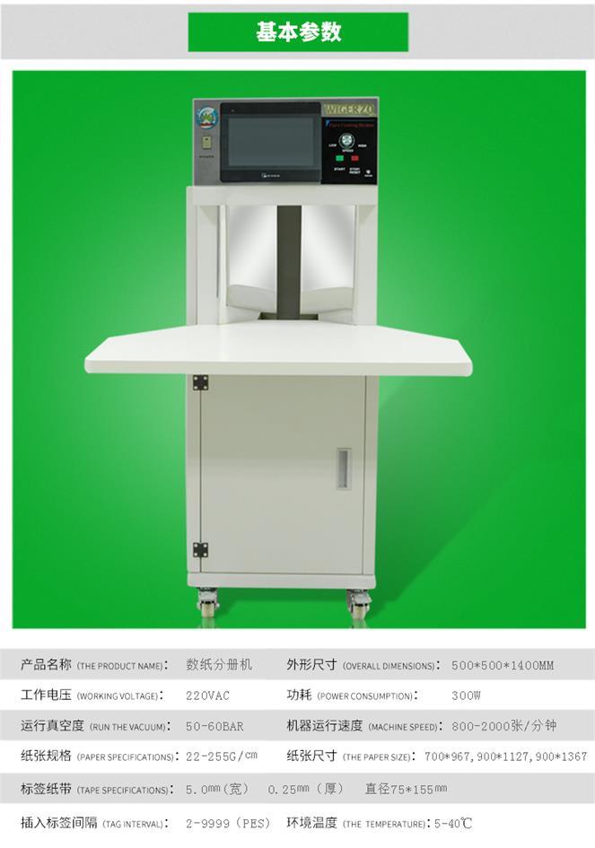 纸张分册机公司-纸张分册机-活泉机械分册机(查看)