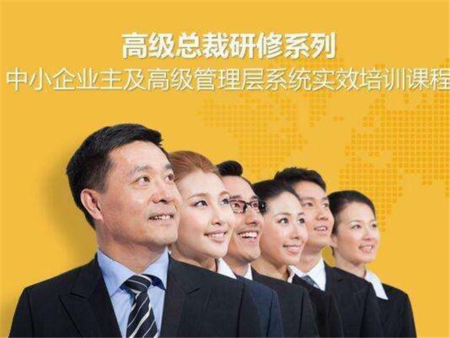 公司中层企业管理培训课程机构销售