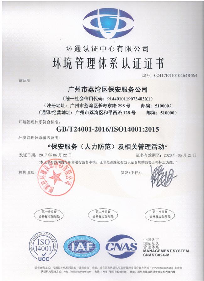 BSCI机构销售