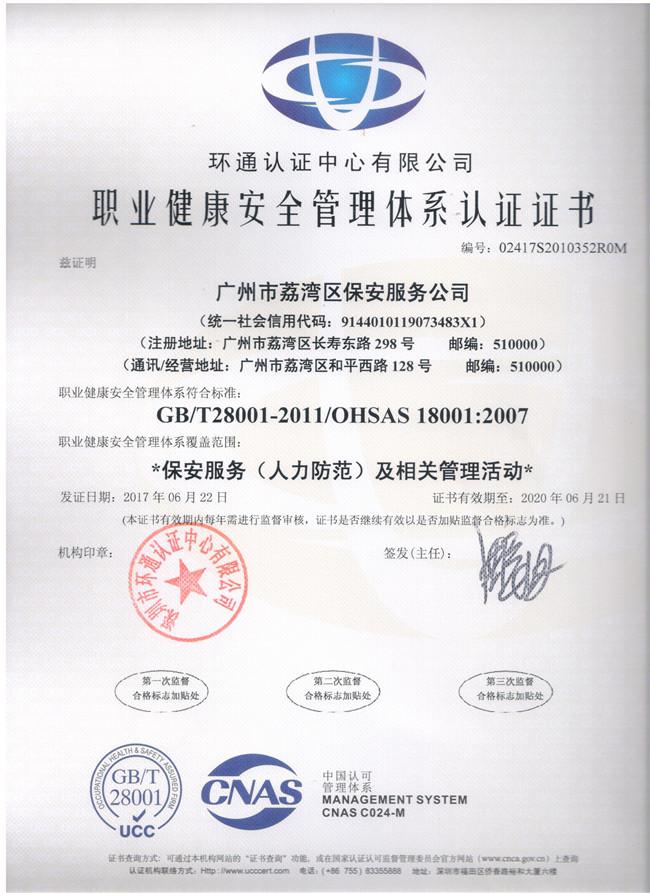 iso认证办理机构销售