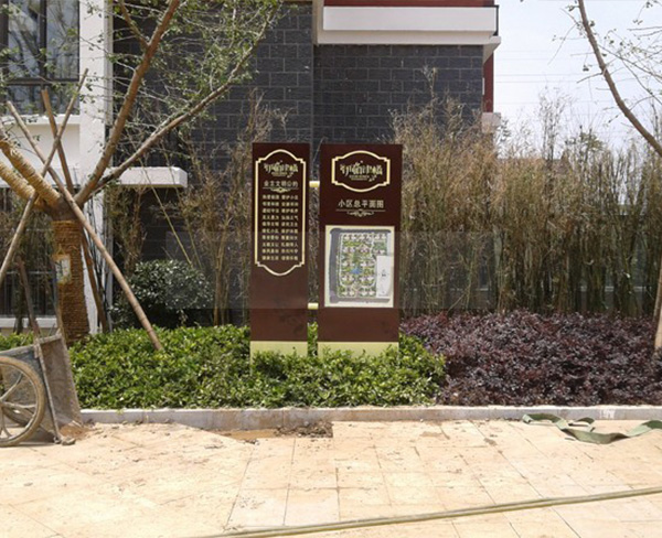 合肥标示牌-合肥深茂楼宇配套设施-物业标示牌