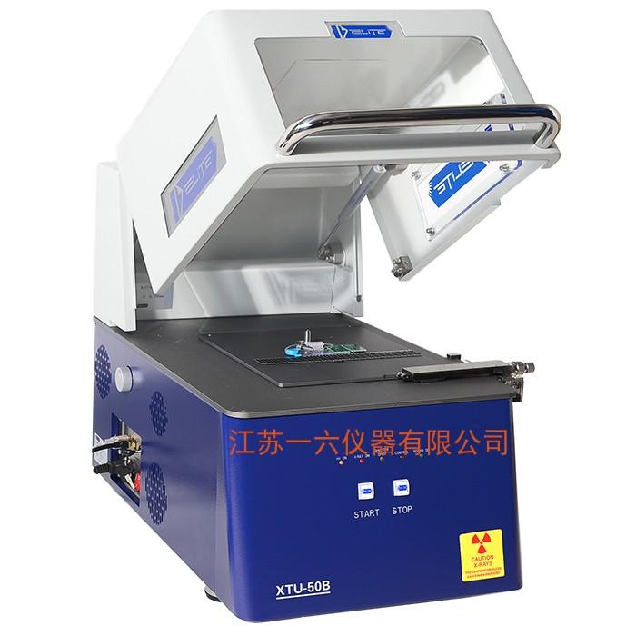 X-RAY測厚儀-測厚儀-X射線測厚儀