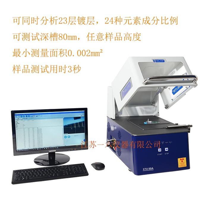 X射線測厚儀-測厚儀租賃-測厚儀