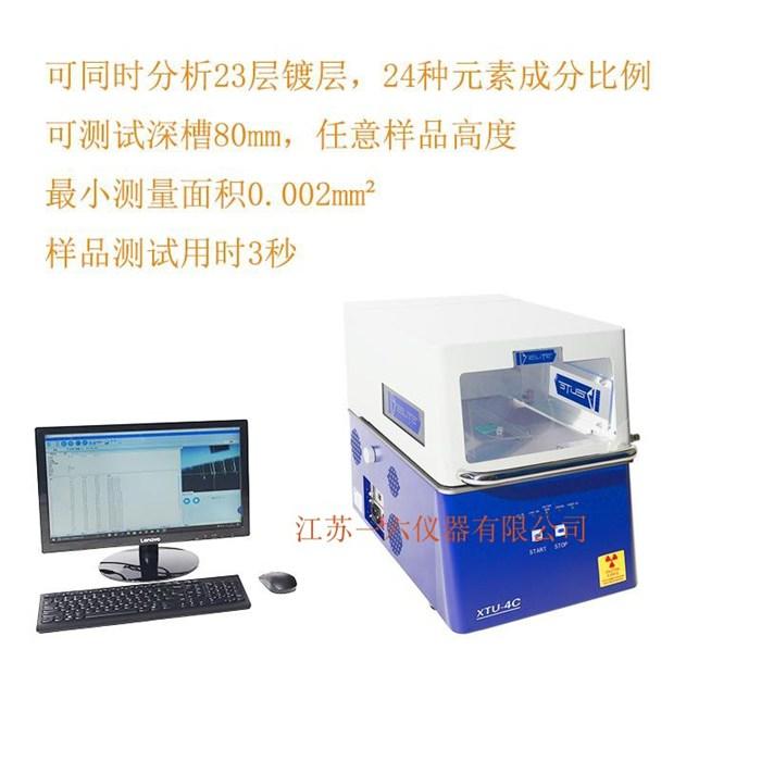 測厚儀-X射線測厚儀-光譜測厚儀