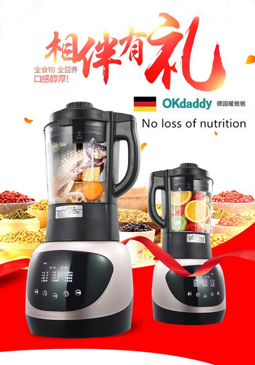 破壁机-OKdaddy-破壁机料理机