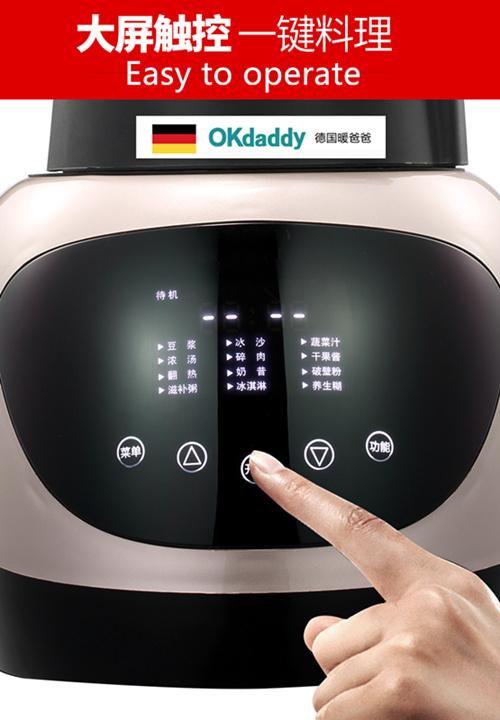 破壁机的-破壁机-OKdaddy