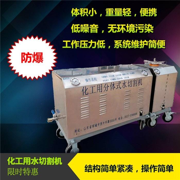 水切割机-山东宇豪-便携式水切割机
