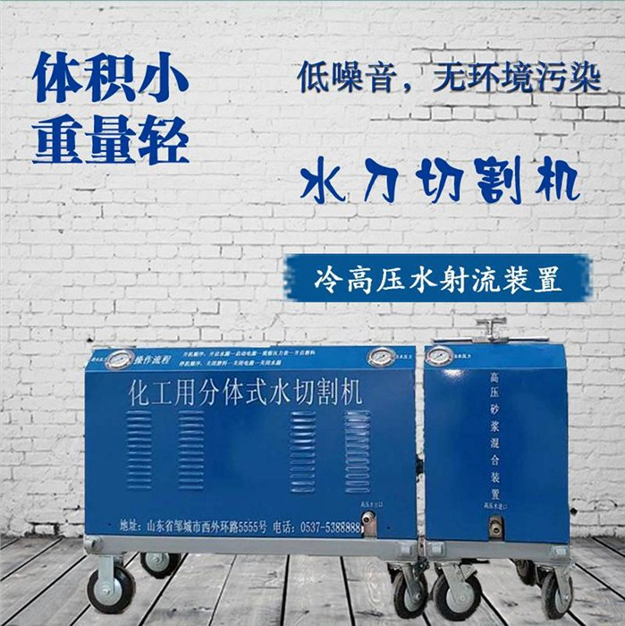 便携式水刀生产厂家-便携式水刀-山东宇豪 便携式高压水刀水切割机多少钱一台