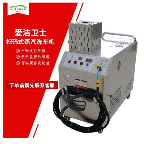 佳然环保(图)-便携式蒸汽洗车机厂家-天津便携式蒸汽洗车机