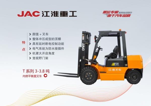 芜湖二手叉车-海诺物流设备-3吨二手叉车