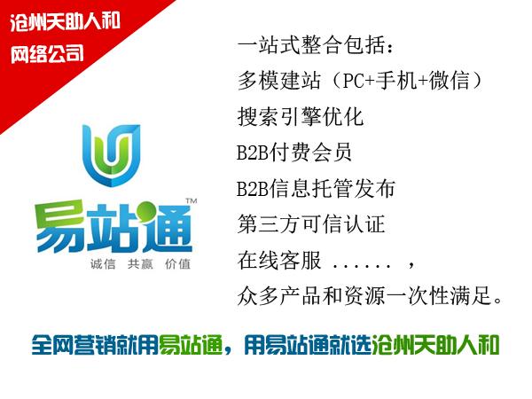 沧州关键词排名软件-网站关键词排名软件-天助人和(推荐商家)