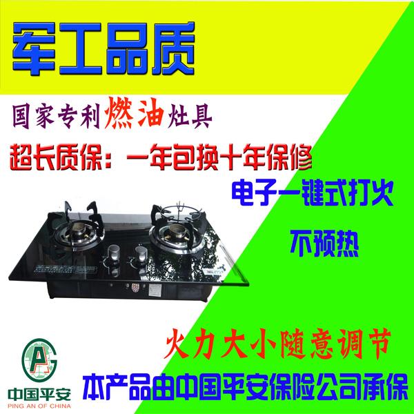 复合油灶具-新能源燃油-灶具