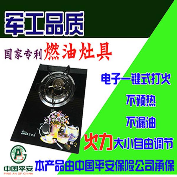 家用灶灶具工厂-新能源-灶具