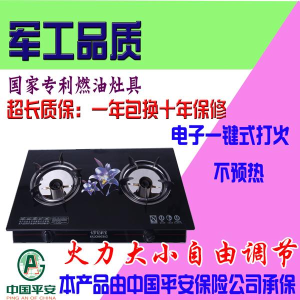 灶具-新能源家用灶具工厂-免预热灶具