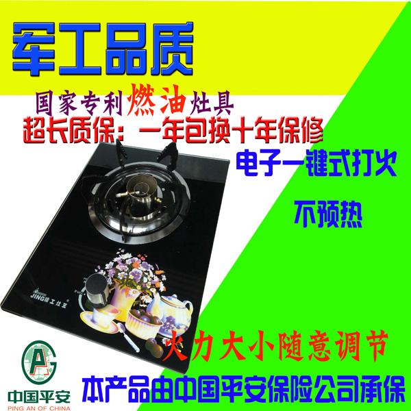 免预热家用灶灶具-新能源燃油灶具-灶具