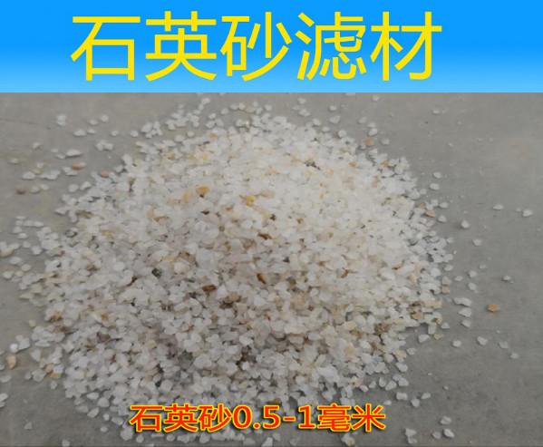 水处理石英砂滤料图片/水处理石英砂滤料样板图 (1)