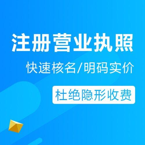 注册新公司0元注册注册公司要哪些条件3天拿执照 瑞讯财务