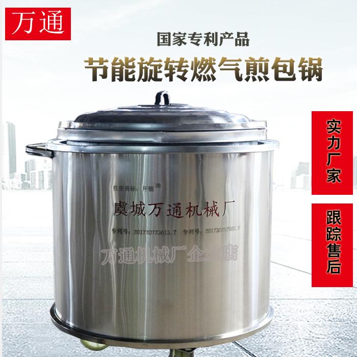 燃气水煎包平底锅-水煎包平底锅-万通机械国家专利