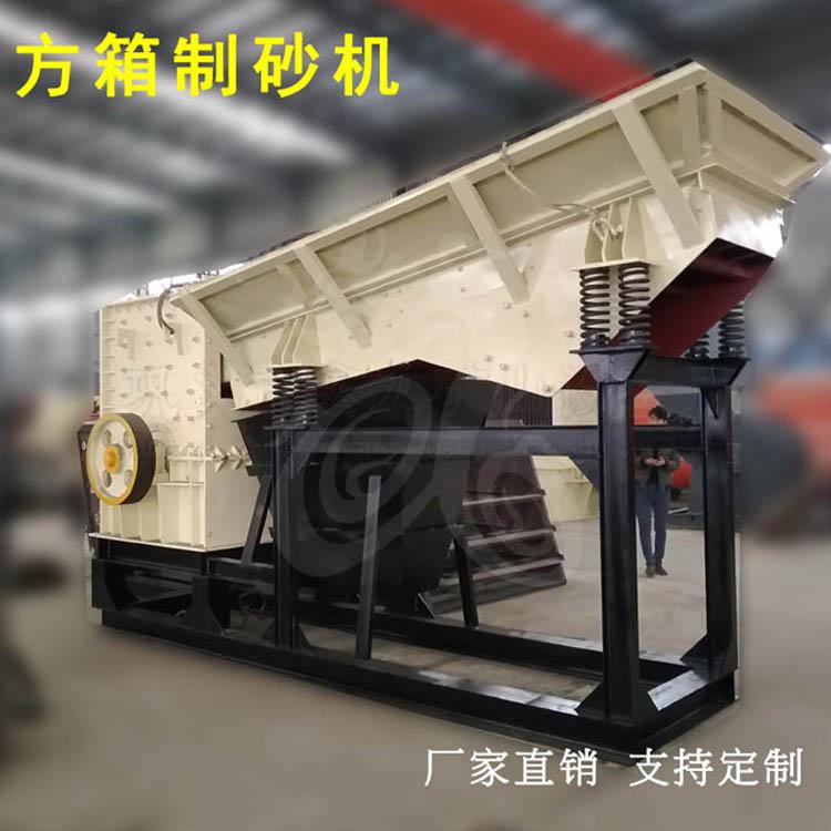 鑫龙矿山 小型制砂机方箱破怎样选 高效制砂机方箱破怎么挑