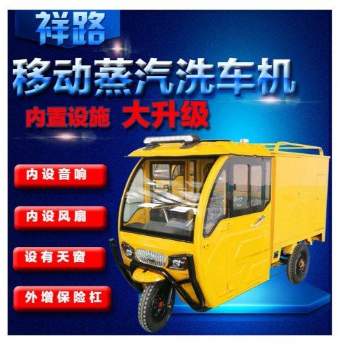 蒸汽清洗机功率 蒸汽清洗机价格 祥路 三轮车蒸汽清洗机功率