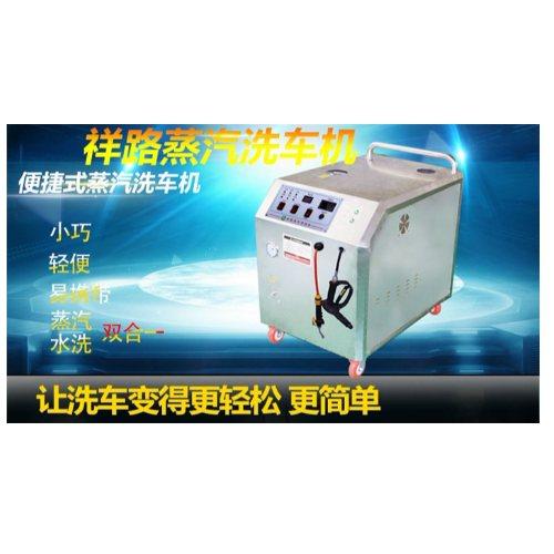 蒸汽清洗机 祥路 蒸汽清洗机厂家 移动蒸汽清洗机原理