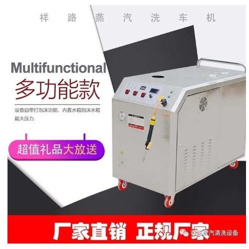 祥路 移动蒸汽清洗机 移动三轮车蒸汽清洗机优点