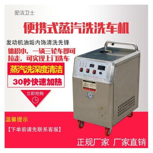合肥高温消毒杀菌蒸汽清洗机性能