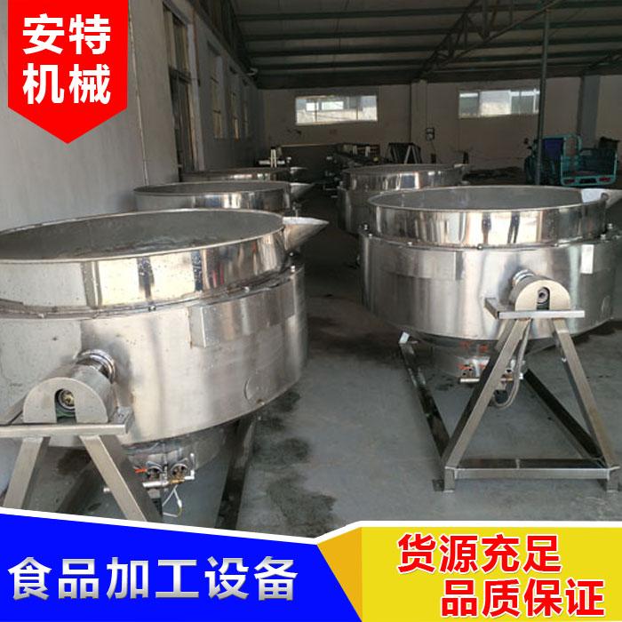 肉制品搅拌夹层锅证件 安特 安特搅拌夹层锅