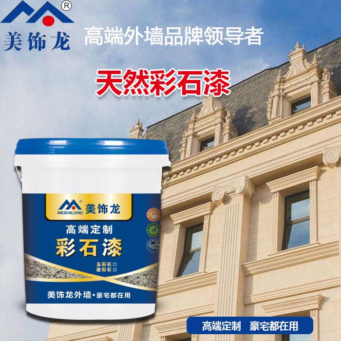 外墙质感漆色卡 美饰龙 内墙质感漆施工 内墙质感漆仿砖漆