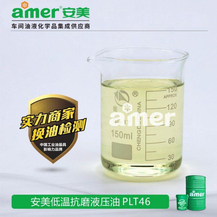 安美amer 齿轮泵环保液压油报价 起重机环保液压油供应商