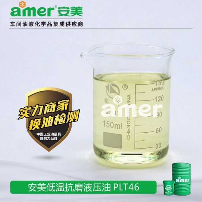 工业抗磨液压油报价 传动抗磨液压油多少钱一桶 安美amer