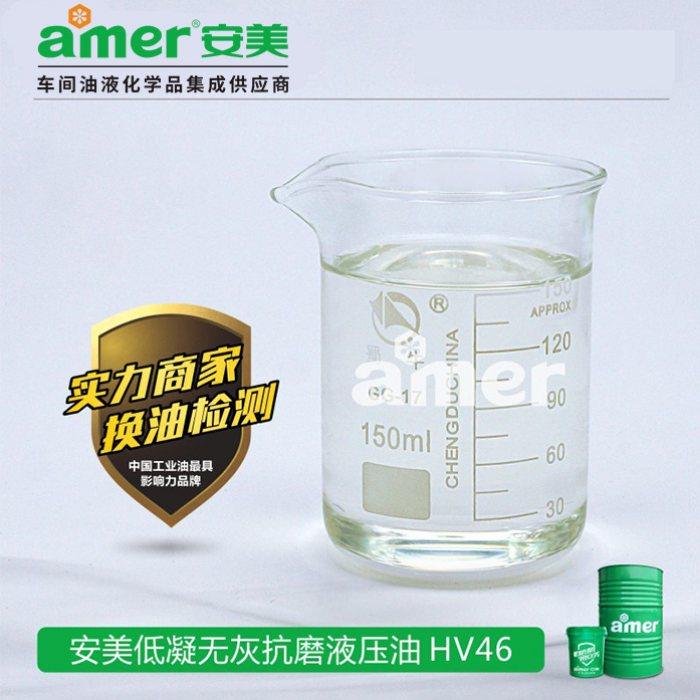 叶片泵环保液压油安全环保 液压系统环保液压油批发 安美amer