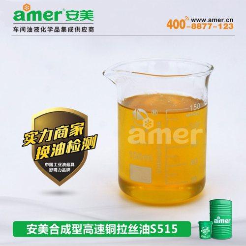 半合成拉丝油铝线用 大拉拉丝油铝线用 安美 半合成拉丝油