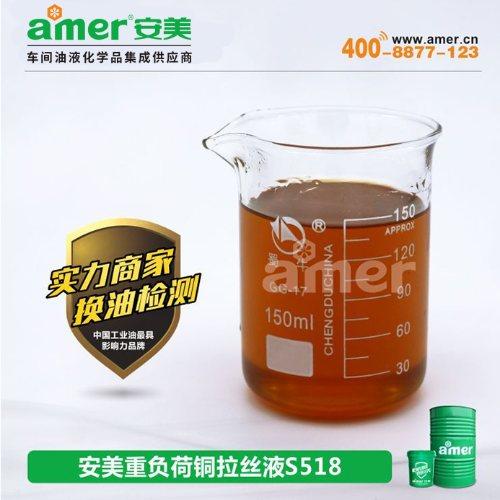 全合成重负荷铝拉丝油铝线用 水基重负荷铝拉丝油 安美