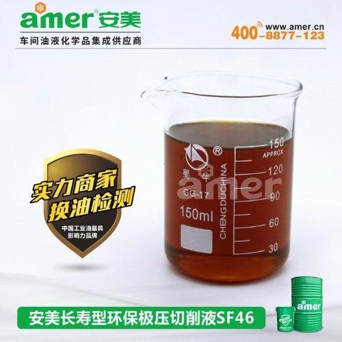 玻璃半合切削液厂 无毒半合切削液制造商 安美