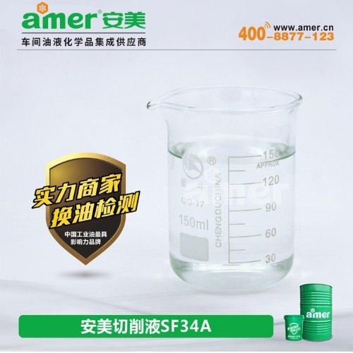 安美 玻璃全合成切削液报价表 镁合金用全合成切削液制造商
