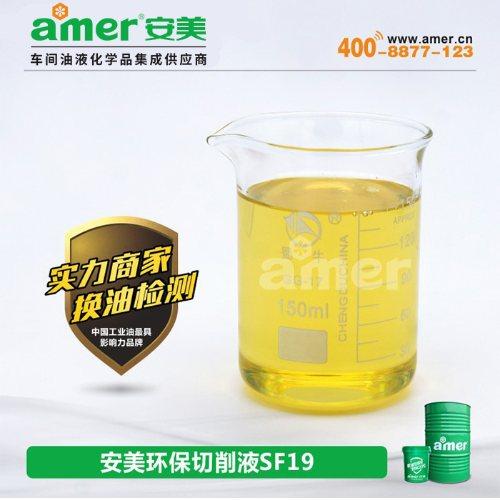 安美 镁合金用乳化切削液批发价 钛合金乳化切削液多少钱