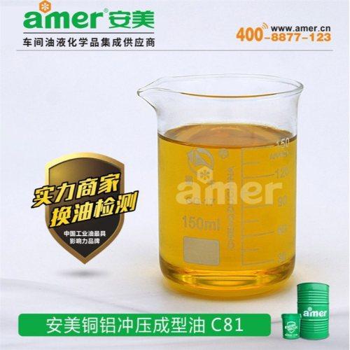 零部件拉拔成型油冲模寿命 冷挤压拉拔成型油有哪些品牌 安美