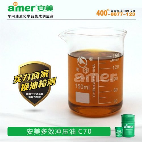 安美 多效型轧制成型油多少钱 螺丝螺帽轧制成型油易清洗