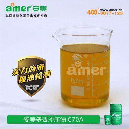 粉末冶金轧制成型油有哪些品牌 铜铝薄片轧制成型油有哪些厂 安美