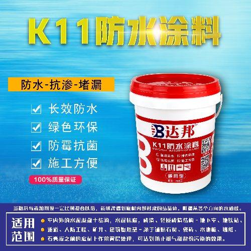 达邦 佛山K11柔韧型防水涂料好不好 上海K11柔韧型防水涂料代理