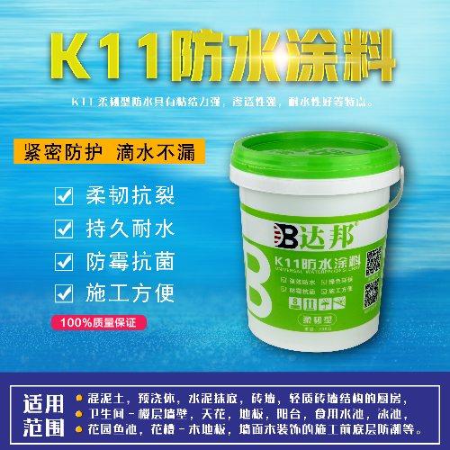 河源通用型K11防水涂料批发 佛山通用型K11防水涂料加盟 达邦