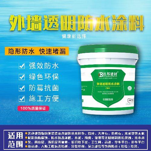 达邦 四川透明防水涂料哪个品牌好 四川透明防水涂料批发