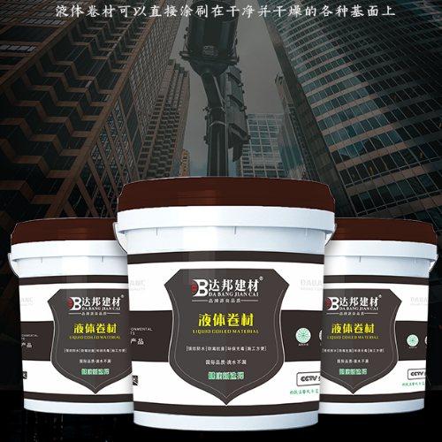 广西液体卷材防水涂料哪家好 达邦 液体卷材防水涂料多少钱一桶