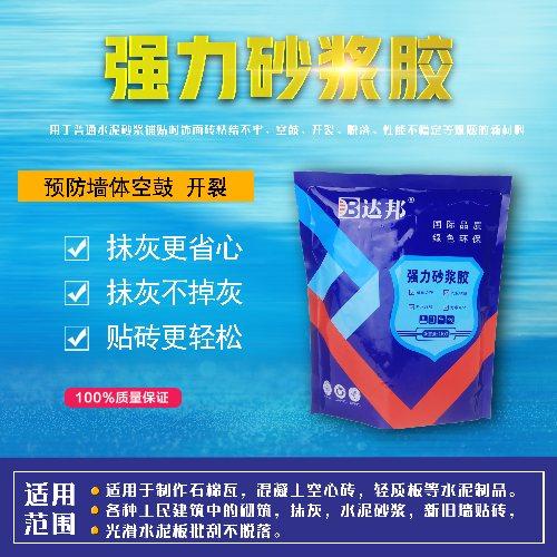 上海强力砂浆增强剂批发 海南强力砂浆增强剂贴牌 达邦