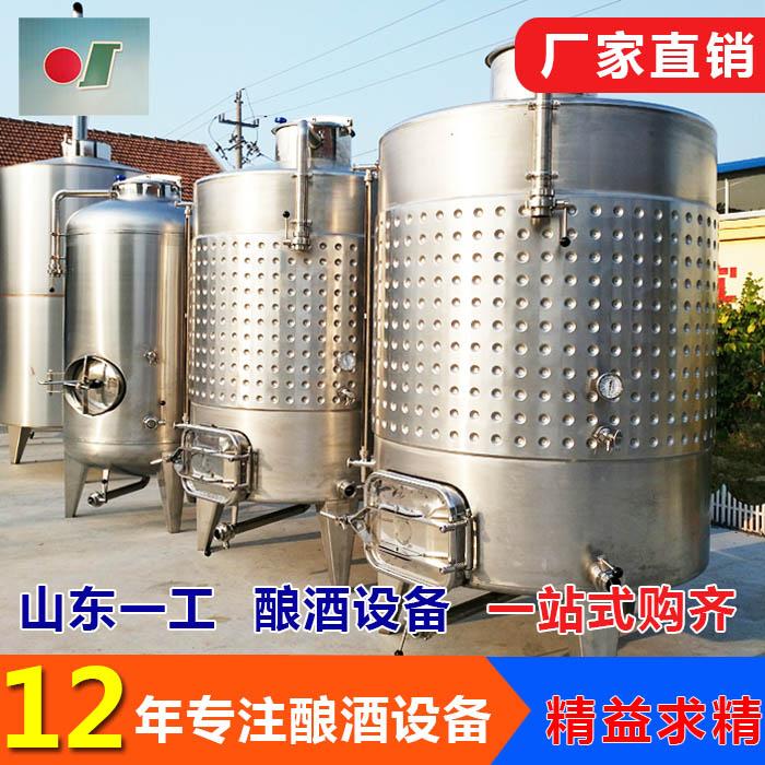 白酒发酵罐哪里的亚博登陆注册报价低 山东一工 红酒发酵罐的电话多少啊