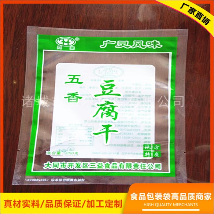 高阻隔真空袋哪家便宜 真空袋 惠尔 豆制品真空袋供应商