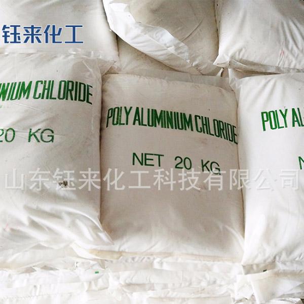 湖北复合聚合氯化铝 内蒙古复合聚合氯化铝 钰来化工